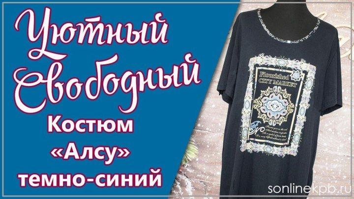 Костюм Алсу Арт КГ - 041 темно-синий (62-72) 1630р. [СОНЛАЙН]