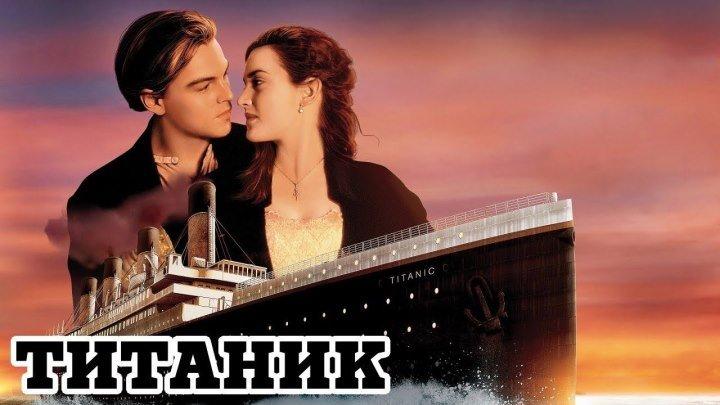12+ Титаник 1997. - Драма/Катастрофа/Мелодрама