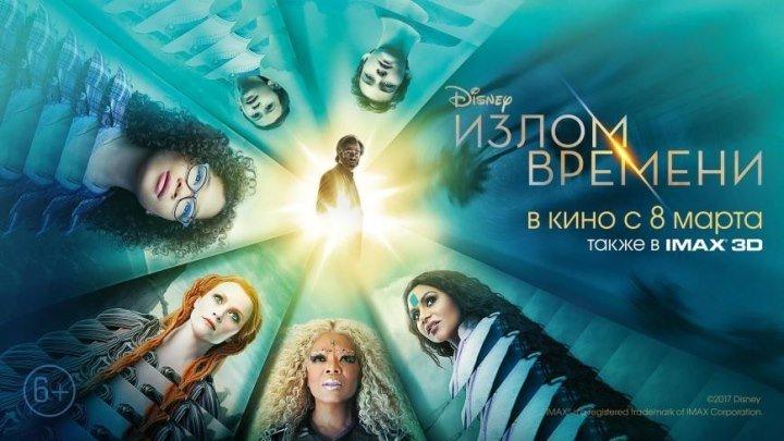 Фильм Disney «Излом времени» в кино с 8 марта!