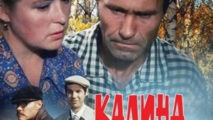 Калина красная_1973