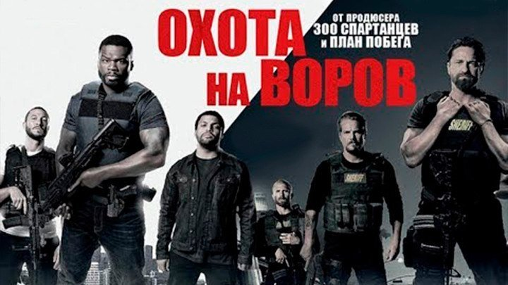 Охота на воров HD(боевик, триллер, драма, детектив)2018