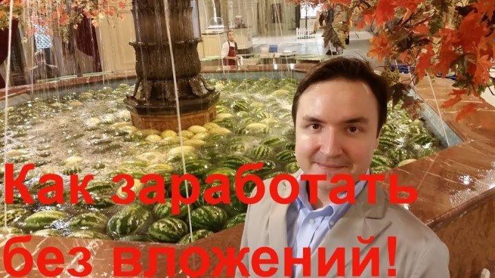 Как заработать без вложений 50 000 рублей. Как заработать в интернете в первый месяц! | Евгений Гришечкин