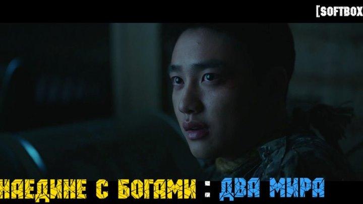 [Озвучка SOFTBOX] Наедине с богами. Два мира