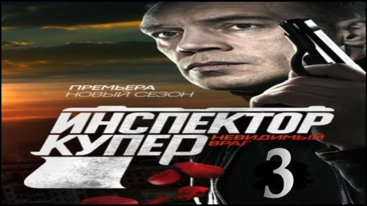 Инспектор Купер. Невидимый враг 3, 2018 год / Серии 13-14 из 20 (детектив, криминал)