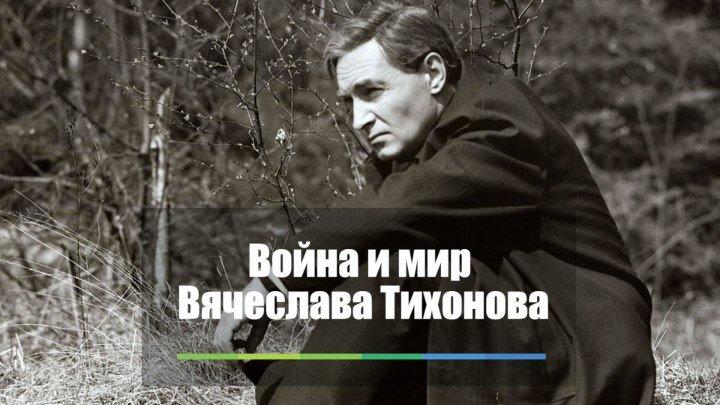 Война и мир Вячеслава Тихонова