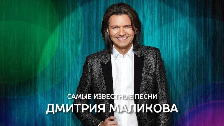 Самые известные песни Дмитрия Маликова