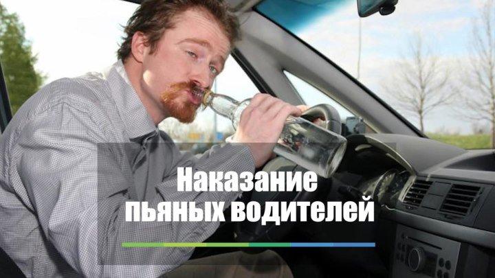 Наказание пьяных водителей