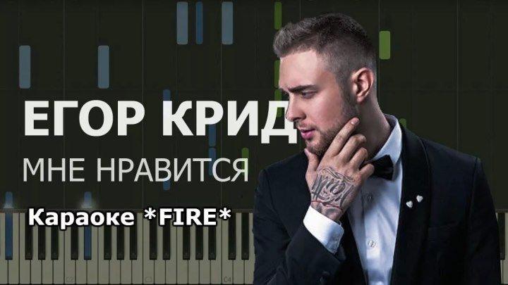 Егор Крид - Мне нравится (МУЗЫКА)