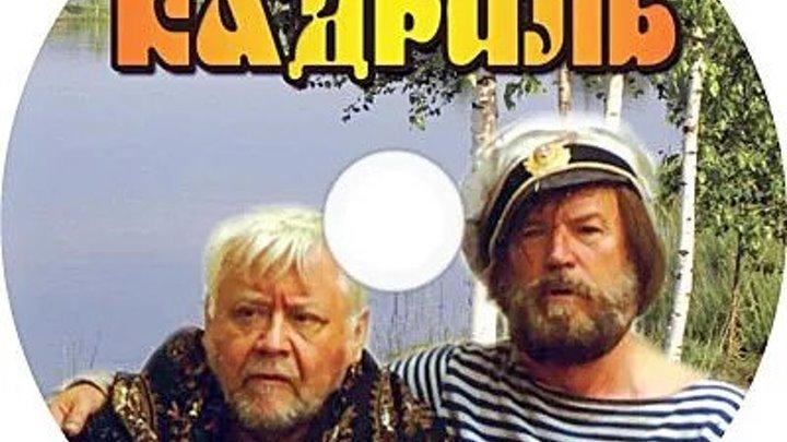 Кадриль (1999) Комедия, Русский фильм