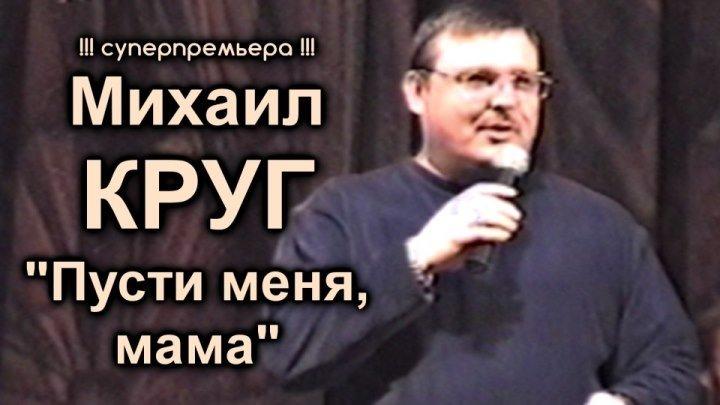 Михаил Круг - Пусти меня мама / Калуга 1999