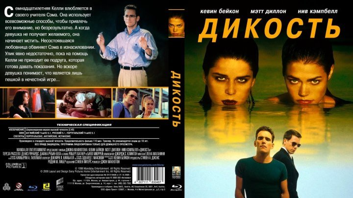 дикость.(Триллер,Криминал, Детектив)1998