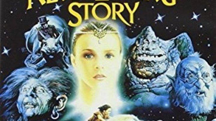 Бесконечная история (1984)
