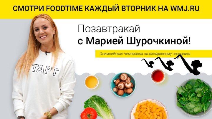 FoodTime с Марией Шурочкиной