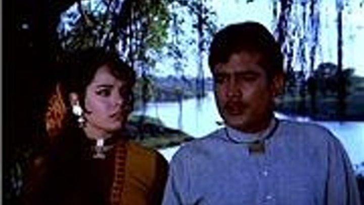 """Индийское кино - Дорога к счастью """" 1969"""