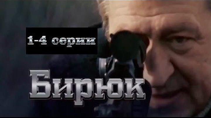 Бирюк [ Детектив, криминал