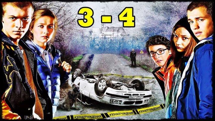 Чернобыль. Зона отчуждения. (1 сезон) (2014) 3 - 4 серия.