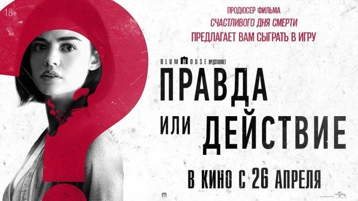 ПРАВДА ИЛИ ДЕЙСТВИЕ в кино с 26 апреля