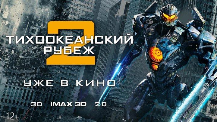 ТИХООКЕАНСКИЙ РУБЕЖ 2 | уже в кино