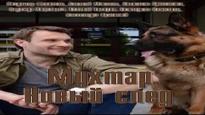 Мухтар. Новый след / Серия 96 (детектив, криминал)