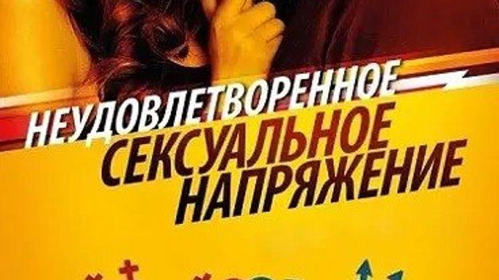 Неудовлетворенное сексуальное напряжение (2010) комедия. 18