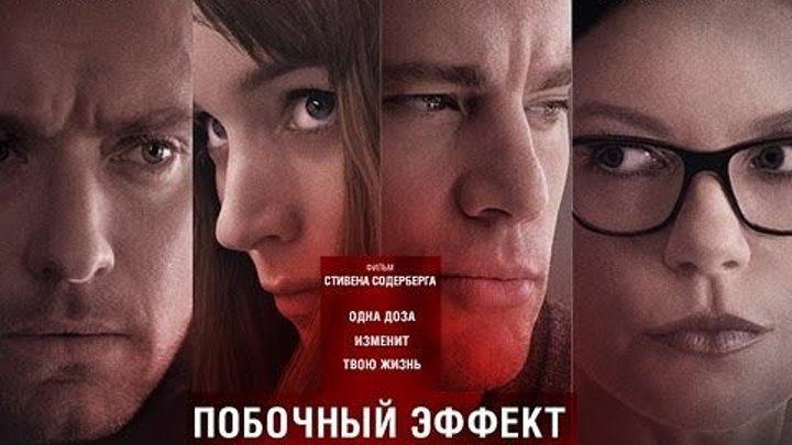 Побочный эффект (2013) Side Effects