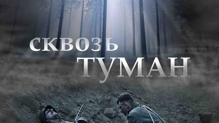 ОТЛИЧНЫЙ ВОЕННЫЙ ФИЛЬМ 2017 СКВОЗЬ ТУМАН (кино фильмы 2017)
