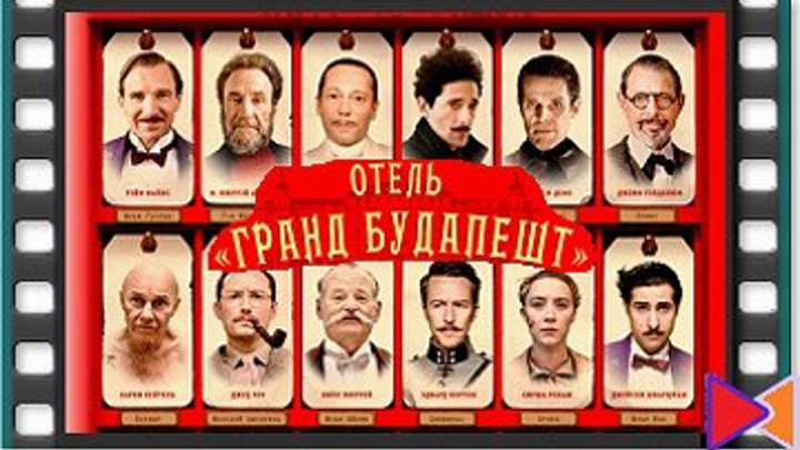 Отель «Гранд Будапешт» [The Grand Budapest Hotel] (2014)