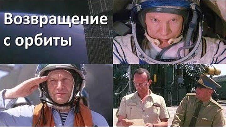 Возвращение с орбиты (1983) СССР фантастика