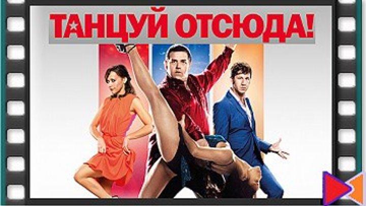 Танцуй отсюда! [Cuban Fury] (2013)