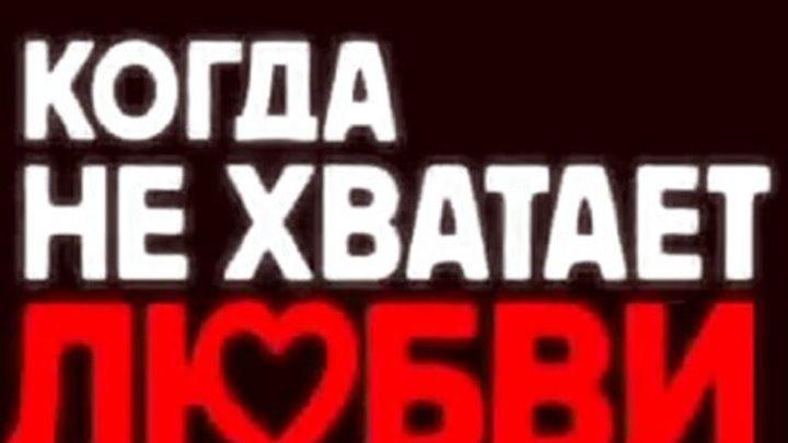 Русская мелодрама(2008) «Когда не хватает любви»