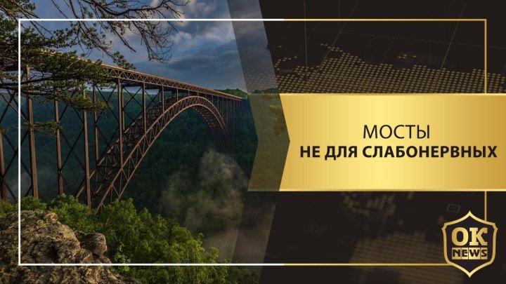 Мосты не для слабонервных