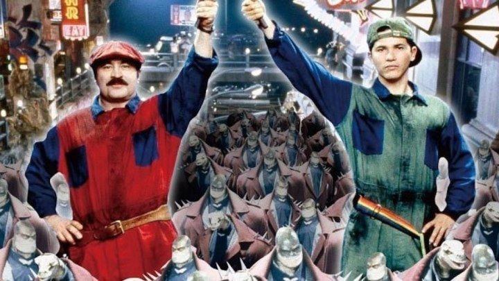 Супербратья Марио (1993) фантастика HD
