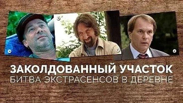 Заколдованный Участок (Все серии) Русские сериалы про любовь