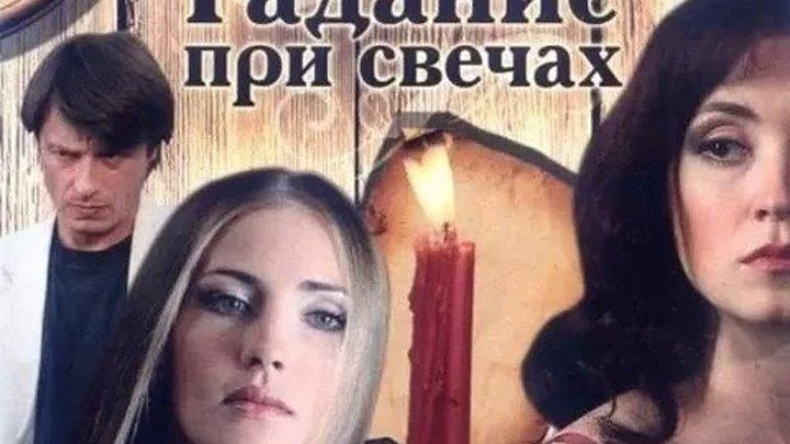 Гадание при свечах-(все 16 серий) Жанр: Мистика, Мелодрама, Приключения По одноименному роману Анны Берсеневой.