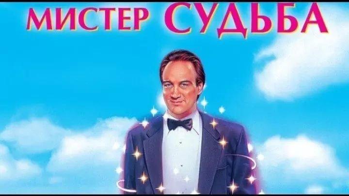 фэнтези, мелодрама, комедия-Мистер Судьба.1990.1080p