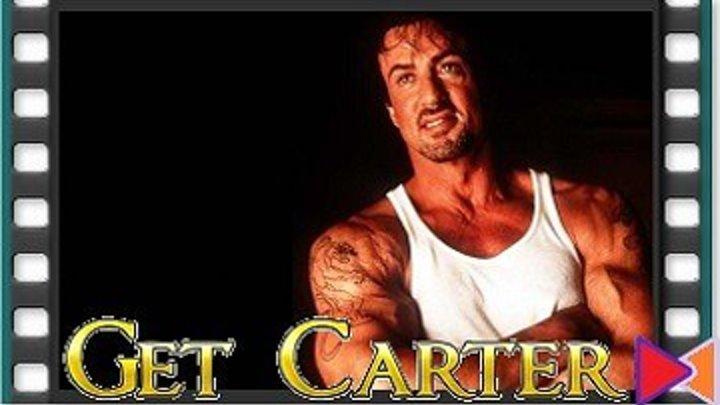 Убрать Картера [Get Carter] (2000)