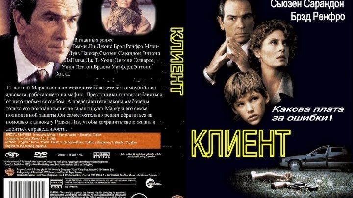 Триллер, драма, криминал-Клиент.1994.720p