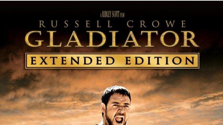 Gladiator, 2000 дубляж