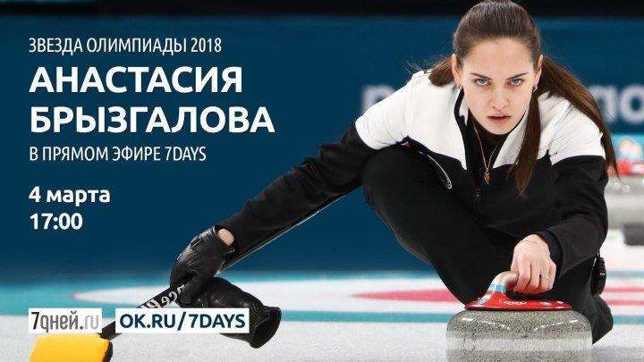 Звезда Олимпиады 2018 Анастасия Брызгалова в прямом эфире