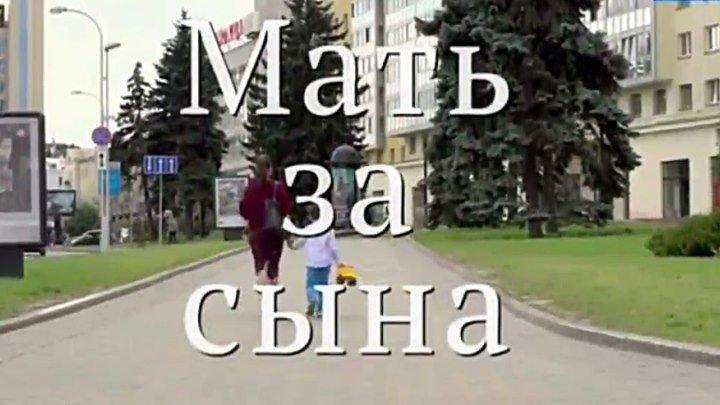 Сериал «Мать за сына» (1 сезон-все 4 серии)