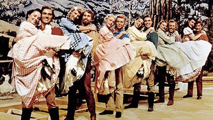 """""""Семь Невест для Семи Братьев"""" (США,1954) Советский дубляж"""