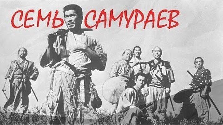 Режиссер: Акира Куросава---Семь самураев--- Жанр: Драма, Приключения.Страна: Япония.