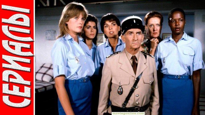 Жандарм и жандарметки (1982) Комедия, Криминал