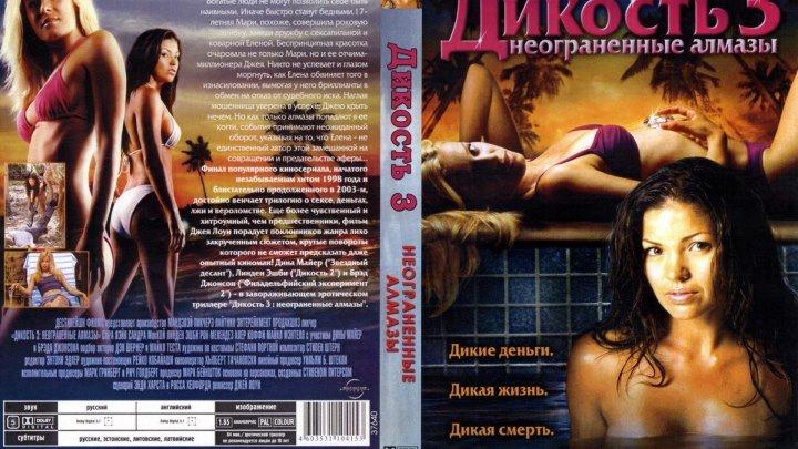 дикость-3( Триллер,Криминал, Детектив)2005