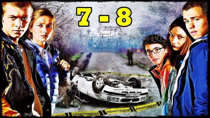 Чернобыль. Зона отчуждения. (1 сезон) (2014) 7 - 8 серия.