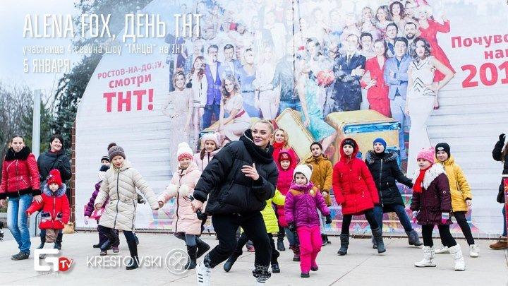 """""""День ТНТ"""" Alena Fox - участница 4 сезона шоу """"ТАНЦЫ"""" на ТНТ с мастер-классом!"""