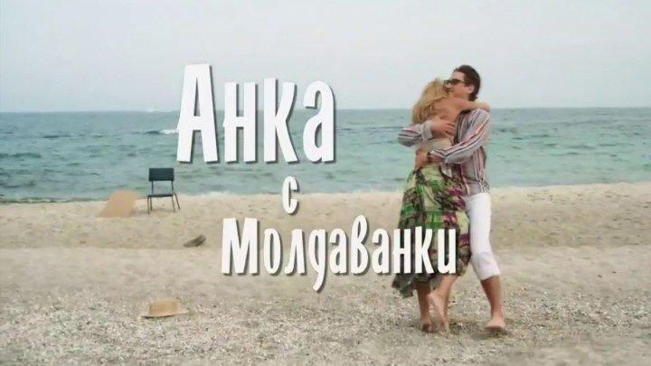 АНКА С МОЛДАВАНКИ- МОЛДАВАНКА