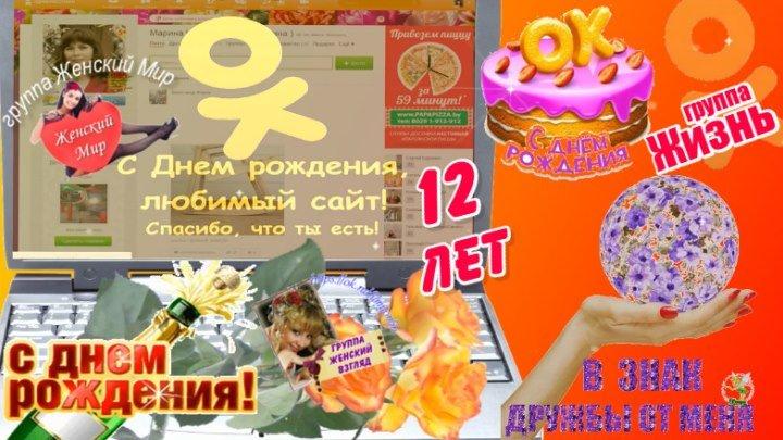 САЙТУ ОДНОКЛАССНИКИ 12 ЛЕТ! С ДНЁМ РОЖДЕНИЯ, ЛЮБИМЫЙ САЙТ!!!