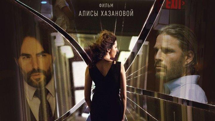 Осколки - Драма / мелодрама / Россия, США / 2017