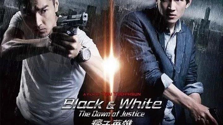 Черный и белый 2_ Рассвет справедливости (2014) (боевики)